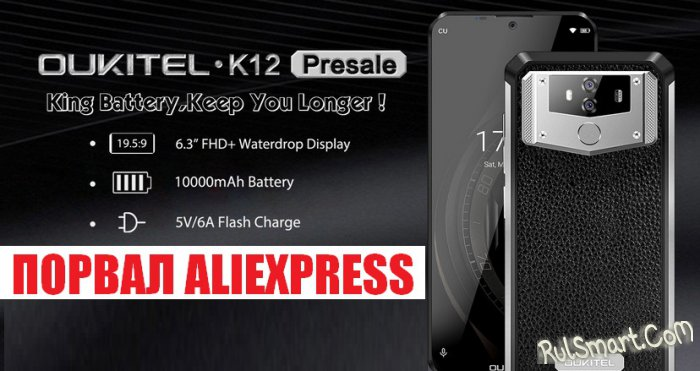 OUKITEL K12: гиперзвуковая зарядка, цена для народа и месяц без зарядки