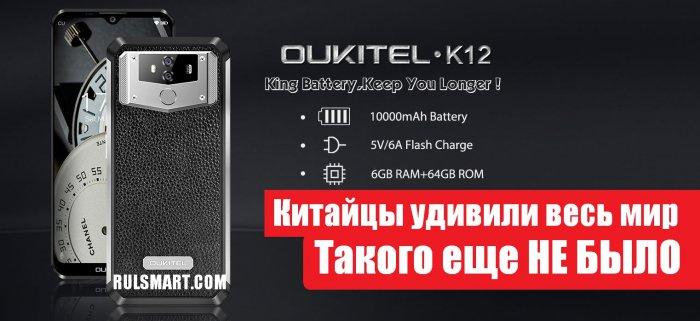 Oukitel K12: смартфон, который не нужно заряжать удивил мир своим качеством