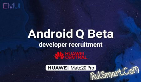 Какие смартфоны Huawei 100% обновятся на Android Q (весь список)