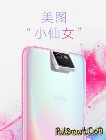 Xiaomi CC9 Meitu: волшебный смартфон для народа с невероятной начинкой