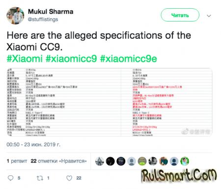 Xiaomi CC9 и CC9e: шокирующая цена и невероятные характеристики