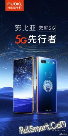 Nubia X 5G: самый злой смартфон с 5G в 2019 году (анонс)