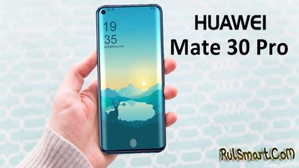 Huawei Mate 30 Pro получит самую необычную камеру