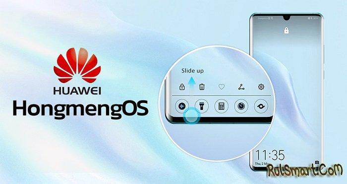 HongMeng OS от Huawei работает быстрее, чем Android и MacOS