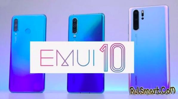 EMUI 10: дата выхода и какие смартфоны получат обновление