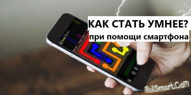 ТОП программ на Android, которые сделают Вас умнее