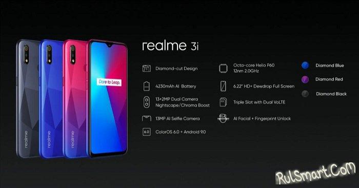 Представлен Realme 3i: вышел самый дешевый флагманский смартфон