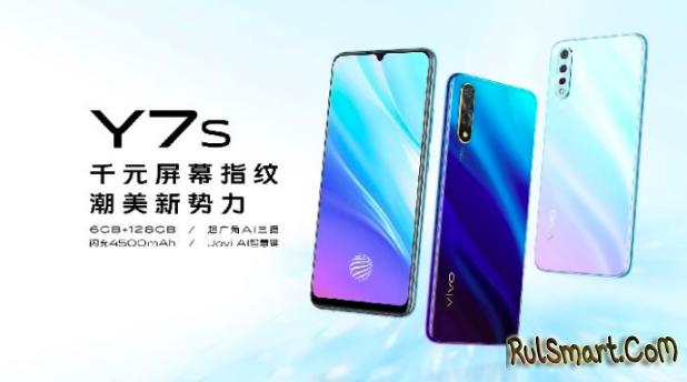 """Vivo Y7s: топ-смартфон с AMOLED, """"жирной"""" батареей и тройной камерой"""
