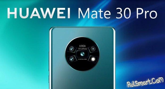 Huawei Mate 30 Pro получит суперкинообъектив и «матричную» камеру