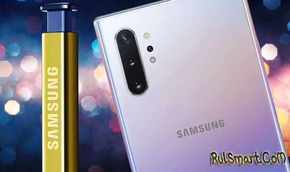 Samsung Galaxy Note 10: характеристики самой дешевой версии с 8 ГБ ОЗУ