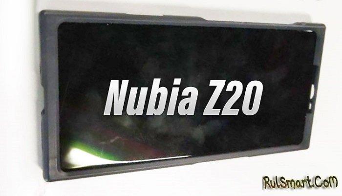 Nubia Z20: первые фото очень мощного и крутого смартфона
