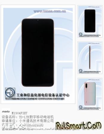 Xiaomi CC9 Meitu Custom Edition: первый смартфон, снимающий в полной темноте