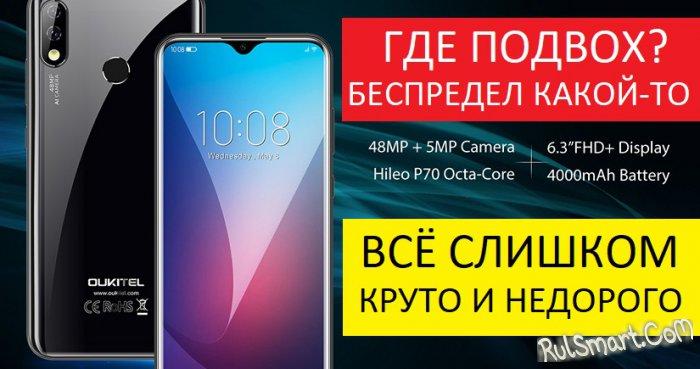 OUKITEL Y4800 vs Redmi Note 7 Pro: дешевый смартфон удивил всех (видео)