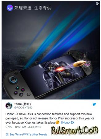 """Honor 9X: """"порвал"""" всех: AMOLED, Kirin 810 и поддержка геймпада"""