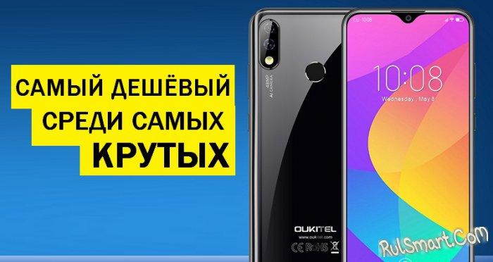OUKITEL Y4800: самый дешевый смартфон с 48 МП камерой и крутыми фишками