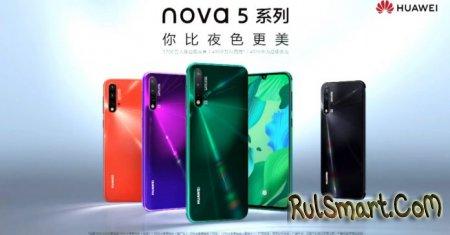 Huawei Nova 5i Pro: рассекречены характеристики смартфона для народа