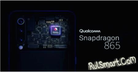 Xiaomi выпустила смартфон Redmi со Snapdragon 865 на борту?