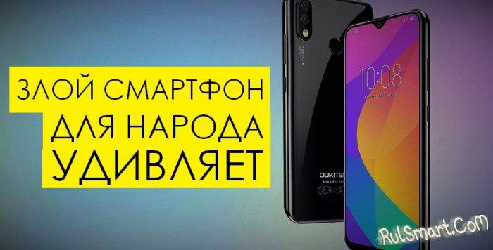 OUKITEL Y4800: злой смартфон для народа с 48 МП камерой  (видео)
