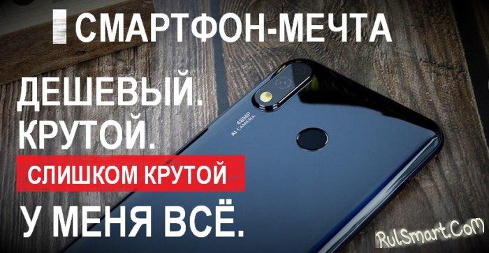 OUKITEL Y4800: самый дешевый смартфон с 48 МП камерой и фишками