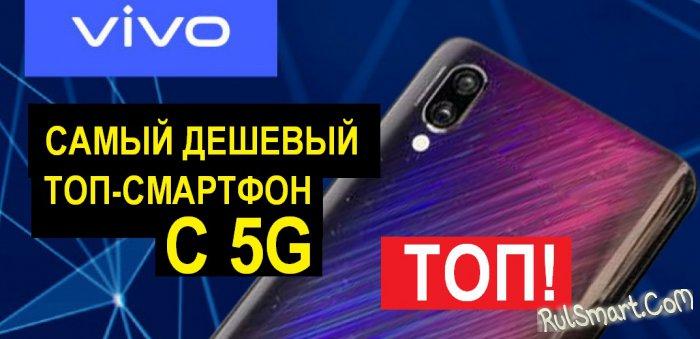 Vivo iQoo Plus 5G: слишком крутой смартфон с адекватной ценой (бойся, Xiaomi)