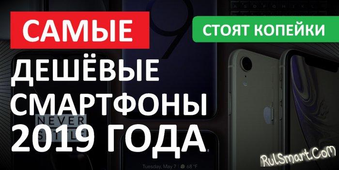 Самые дешевые смартфоны, которые стоят копейки в 2019 году на AliExpress