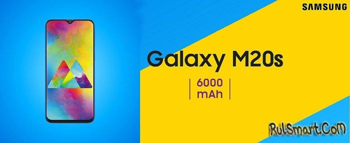Samsung Galaxy M20s: такого аккумулятора еще не было (неожиданно)