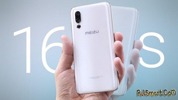 Meizu 16s Pro: неожиданно красивый и очень мощный смартфон