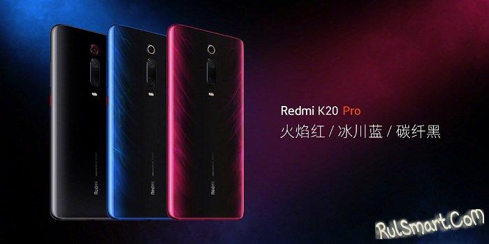 Redmi K20 и Redmi K20 Pro получили фишку, о которой все мечтали