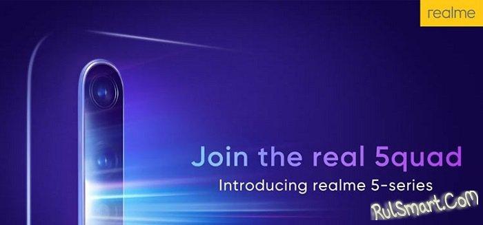 Realme 5: цена самого крутого и дешевого смартфона ошарашила всех