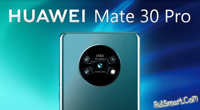 Huawei Mate 30 Pro: рекордная скорость беспроводной зарядки