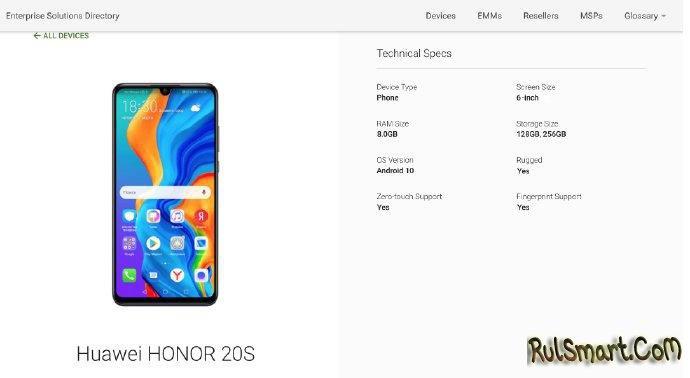 Honor 20S: недорогой, но крутой смартфон с Kirin 810 и Android 10.0