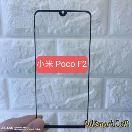 Xiaomi Pocophone F2: внезапно, самый провальный смартфон компании?