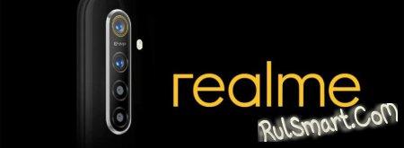 Realme выпустит дешевый смартфон с 64 МП камерой и топ-железом