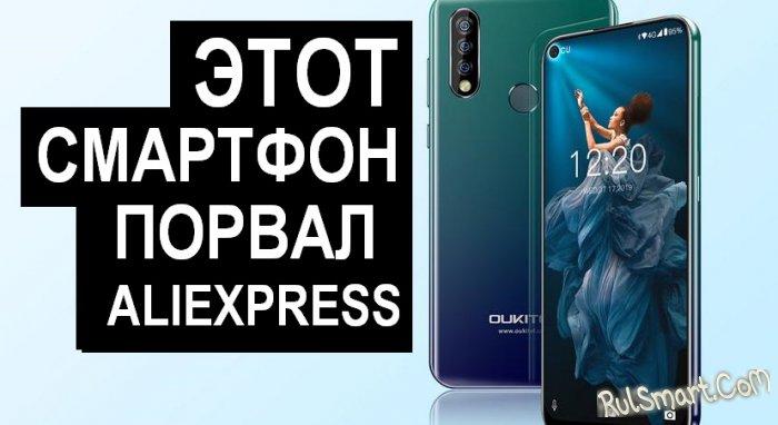 OUKITEL C17 Pro: дешевый смартфон, который «порвёт» флагманы на AliExpress