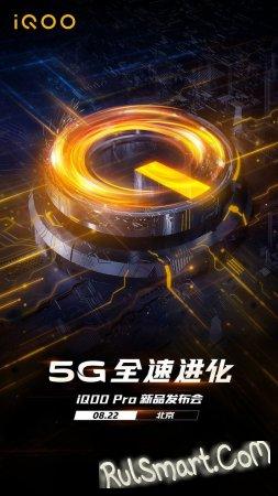 "Vivo iQOO Pro: топ-смартфон с 5G, который ""разорвёт"" Xiaomi и Samsung"
