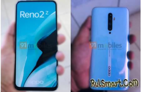 """Oppo Reno 2Z: смартфон с """"чернобыльской"""" фронтальной камерой"""