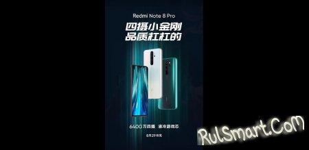 Xiaomi Redmi K30 и Redmi Note 8 Pro: внезапно удивили, мы не ожидали