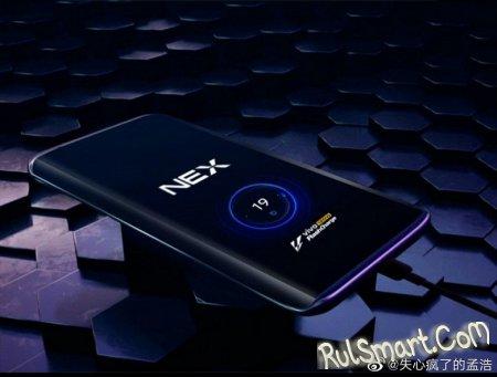 Vivo Nex 3: это топ; космо-экран и 120-ваттная зарядка