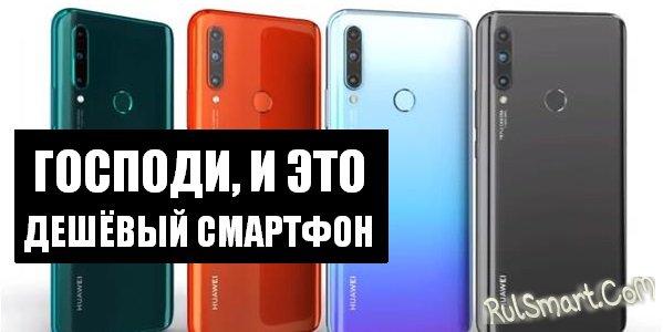 Huawei Enjoy 10 Plus: недорогой, но топ-смартфон с тройной камерой и 8 ГБ ОЗУ