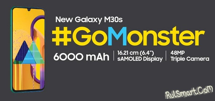 Samsung Galaxy M30s: царь-смартфон с жуткой мощностью и за недорого