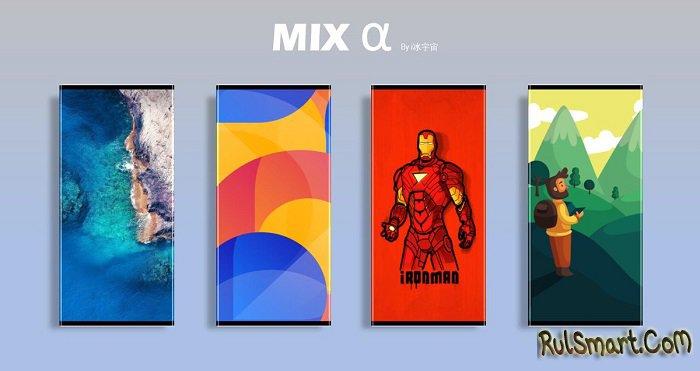 Xiaomi Mi MIX Alpha: волшебный экран и сверхлютая тройная камера (фото)