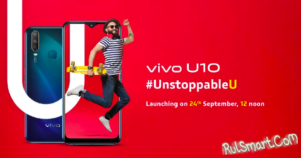 Vivo U10: реально дешевый смартфон с мощным железом и топ-дизайном