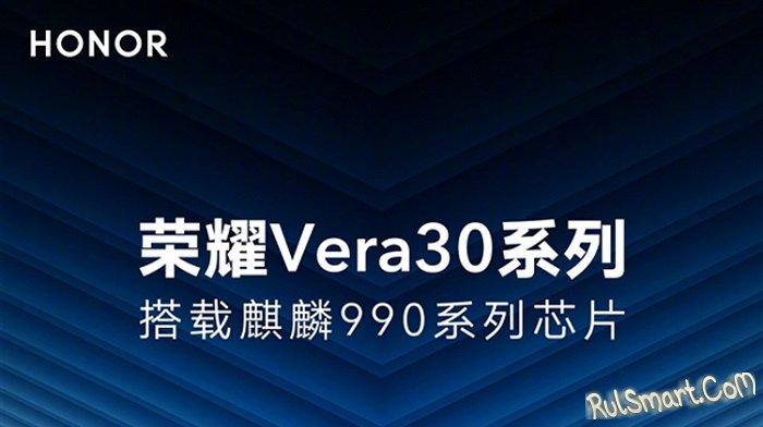 Honor Vera 30: дешевый убийца Huawei Mate 30 Pro с лучшей камерой