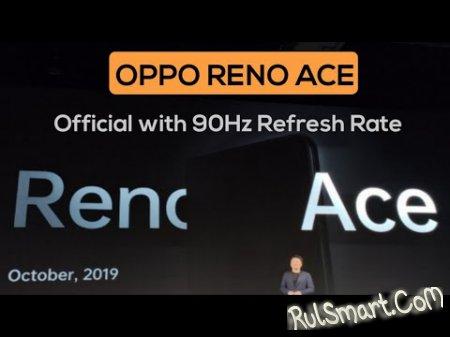 Oppo Reno Ace: самый мощный смартфон с супер 90-Гц дисплеем