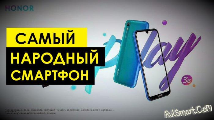 Honor Play 3e: народный смартфон, который стоит дешевле чехла для айфона
