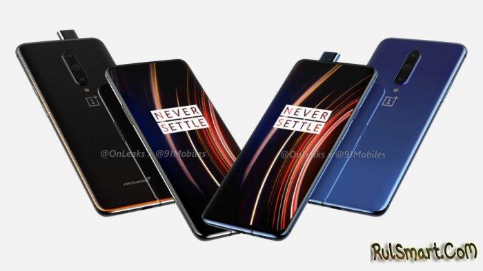 OnePlus 7T и OnePlus 7T Pro: эти смартфоны станут лучшими в мире (утечка)