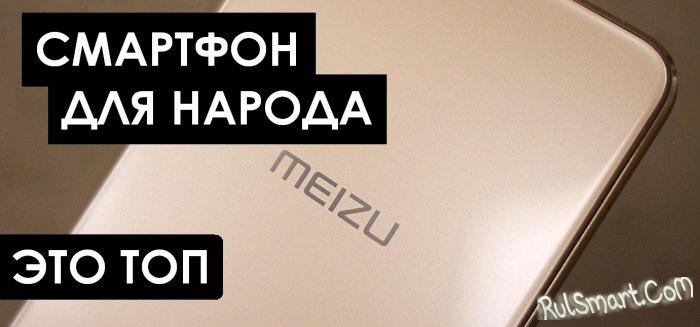 Meizu M10: дешевый смартфон для народа неожиданно удивил крутостью