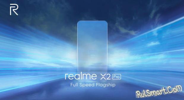 Realme X2 Pro: дешевле Xiaomi, но круче в 20 раз (с гибрид-камерой)