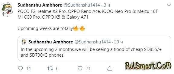 Pocophone F2: самый дешевый смартфон для народа со Snapdragon 855+ скоро выйдет