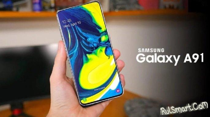 Samsung Galaxy A91: топ-смартфон, который не будет стоить конских денег